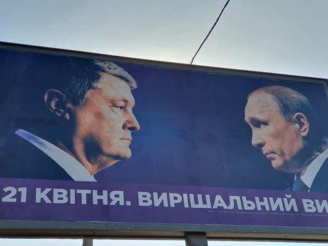 У Порошенко объяснили билборды с Путиным