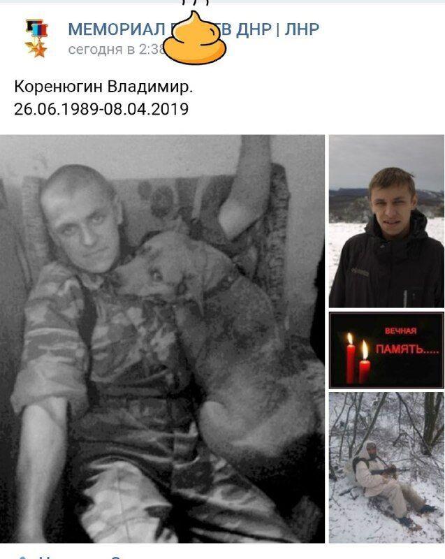 Убитый террорист Владимир Коренюгин