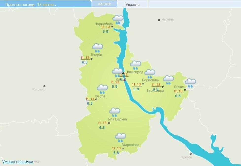 Погода в Києві 12 квітня