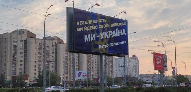 Предвыборная агитация Петра Порошенко