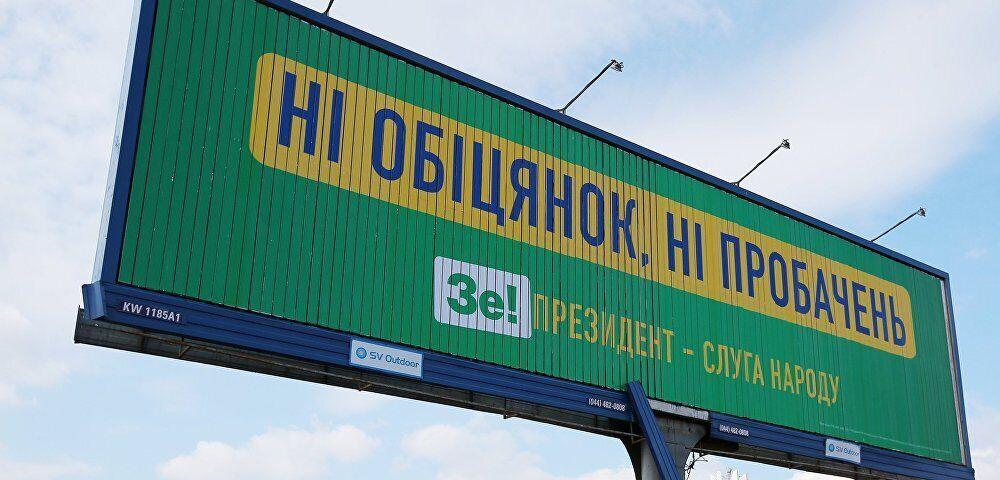 Предвыборная агитация Владимира Зеленского