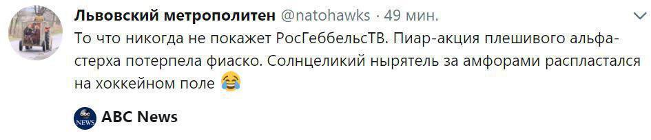 Путин опозорился на хоккее, рухнув на ковер