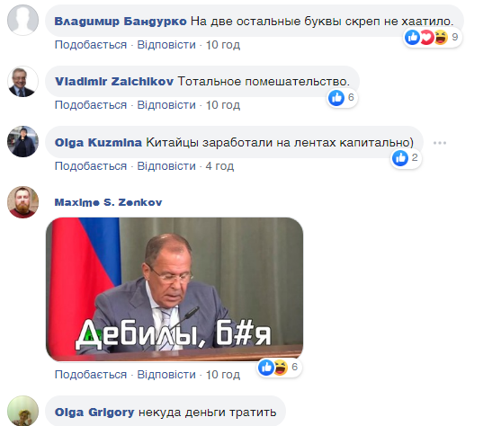 """Бессмысленная акция """"скрепного состава"""" РФ рассмешила сеть"""