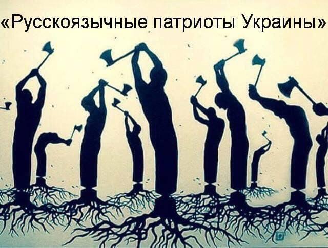Русскоязычных патриотов Украины… Не існує?