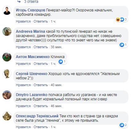 """В """"ДНР"""" опозорились с памятником для Захарченко"""