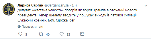 """""""Бєгі, Сірожа!"""" У Луценко дерзко ответили Лещенко"""