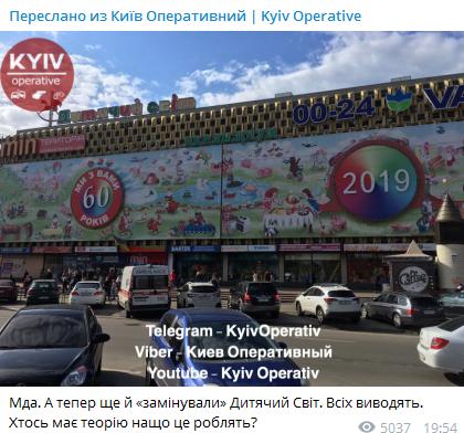 """В Киеве """"заминировали"""" десятки супермаркетов, ТРЦ и аэропорт: подробности и видео"""