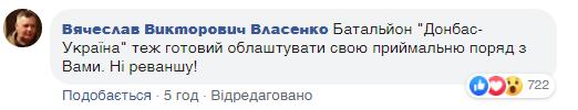 Геращенко вмешалась в скандал с волонтерской палаткой в Харькове
