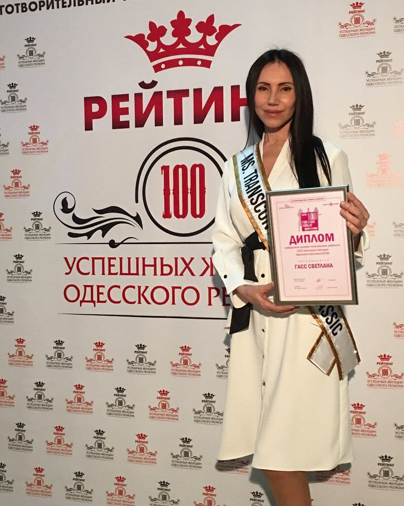 Светлана Гасс