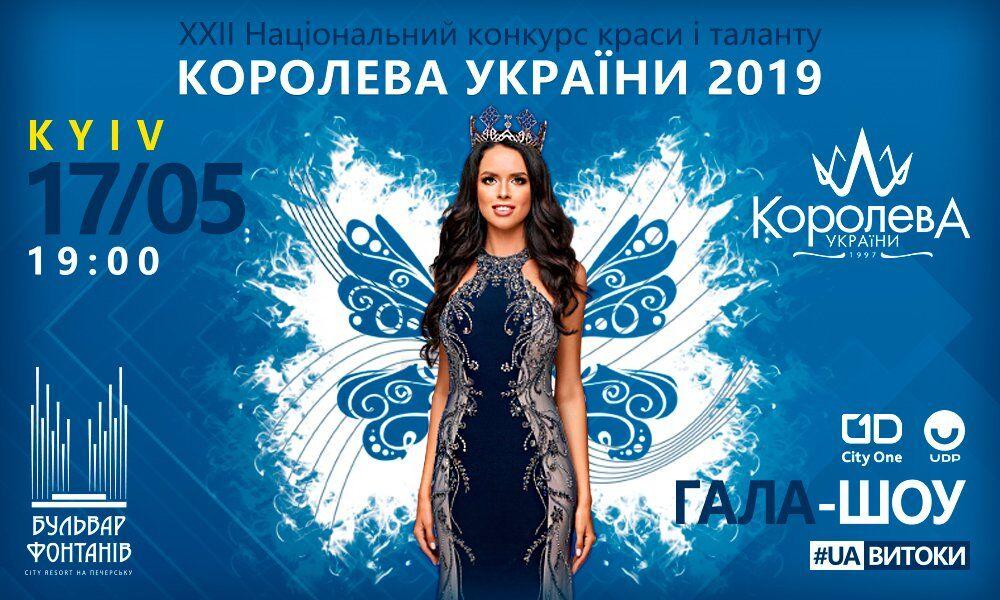 Голосування: вибираємо Королеву України - 2019