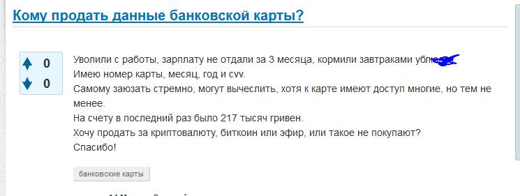 """""""Приват"""" и новые схемы: украинцев оставляют без копейки"""