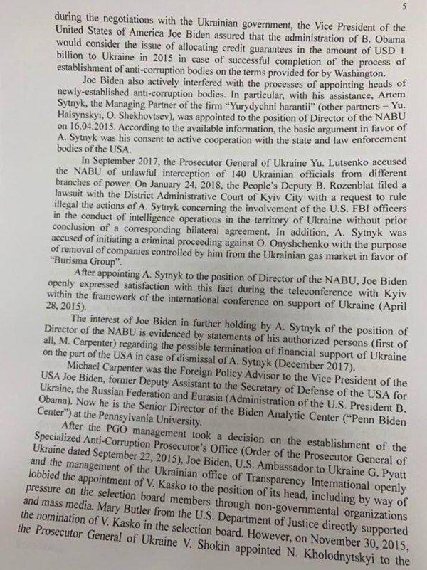 Докладная записка, которую показал Лещенко