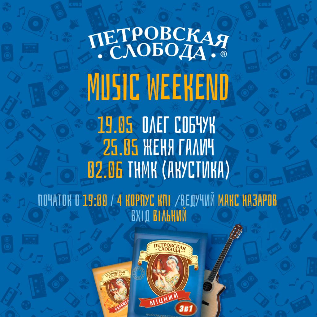 """Music Weekend від ТМ """"Петровська Слобода"""""""