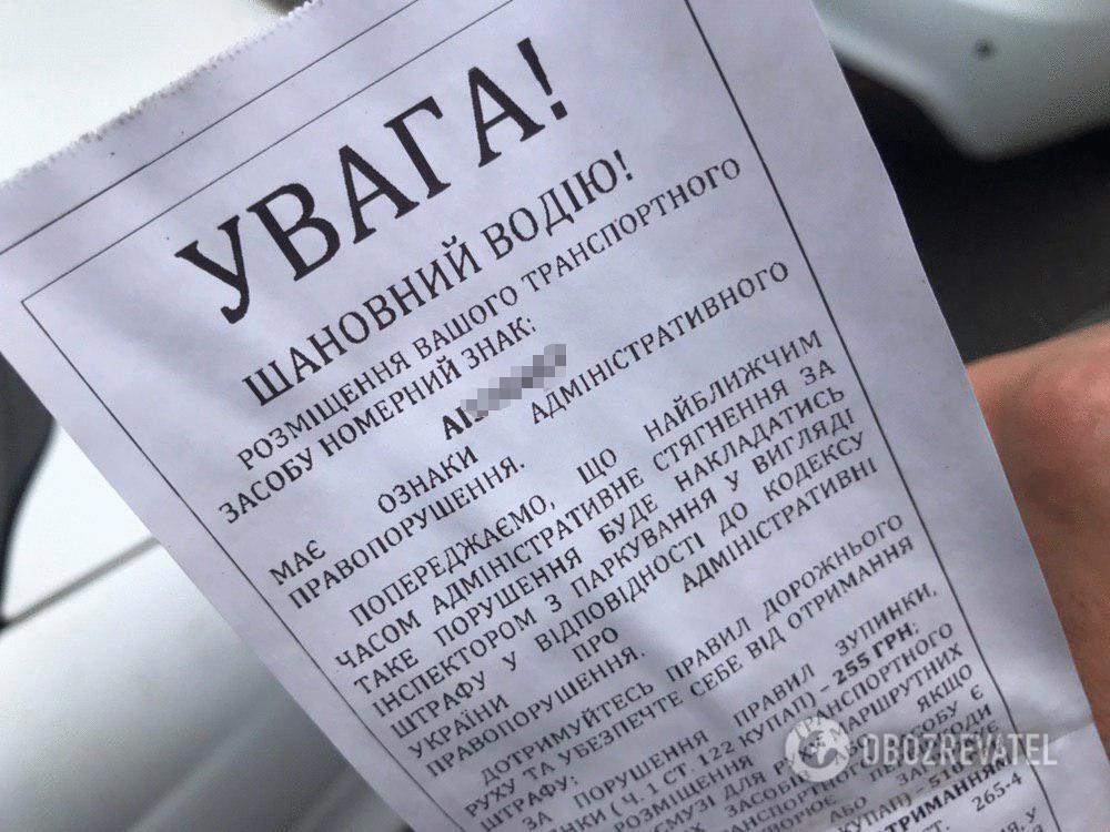 """""""Закрутим гайки!"""" В центре Киева планируют повысить стоимость парковки"""