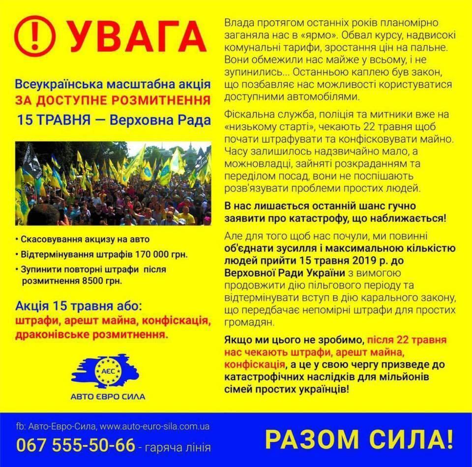 """Требования """"евробляхеров"""""""