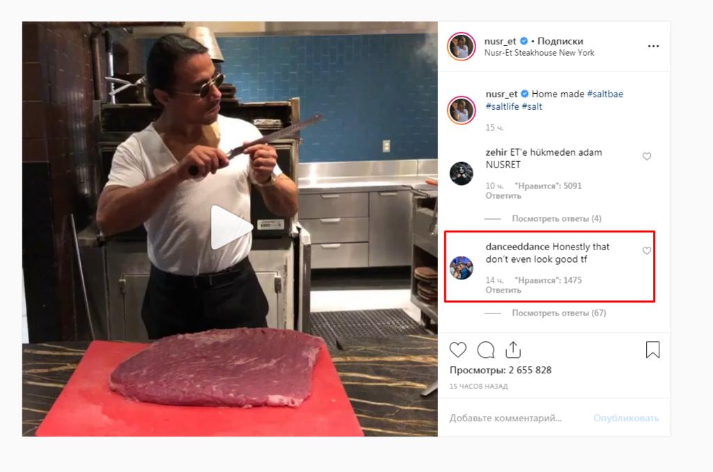 """""""Выглядит не очень"""": шеф-повар ужаснул сеть приготовлением блюда с мясом"""