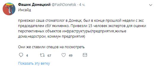 """""""Будет царем!"""" Стало известно о тайном приезде Януковича на Донбасс"""