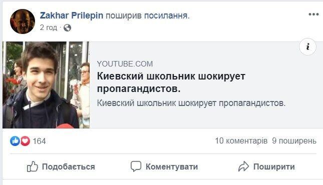 """""""Какие они герои?!"""" В Киеве подросток опозорился заявлением о Небесной Сотне"""