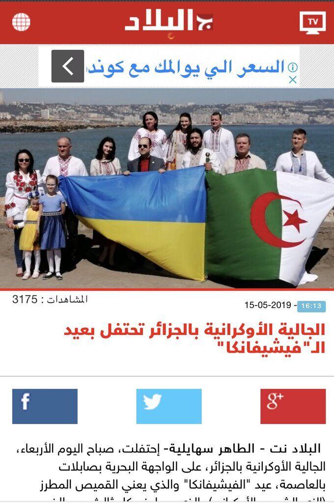 Посольство в Алжирі