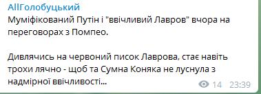 """Лавров публично спалился с """"вежливыми людьми"""""""