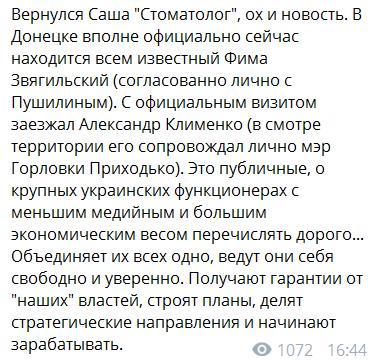 """У """"ДНР"""" підтвердили приїзд сина Януковича: подробиці"""