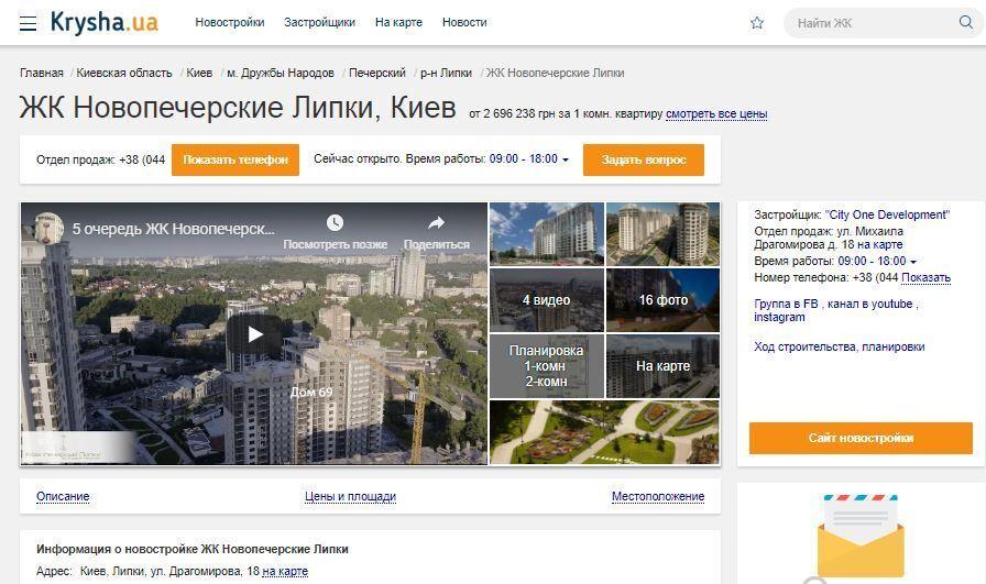 Ð' декларации нет: журналиÑÑ'Ñ‹ показали Ñлитное жилье нардепов-Ñупругов в Киеве
