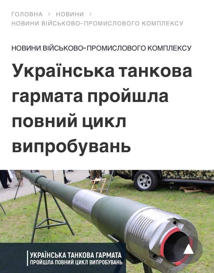 Новая пушка СКМЗ для танка