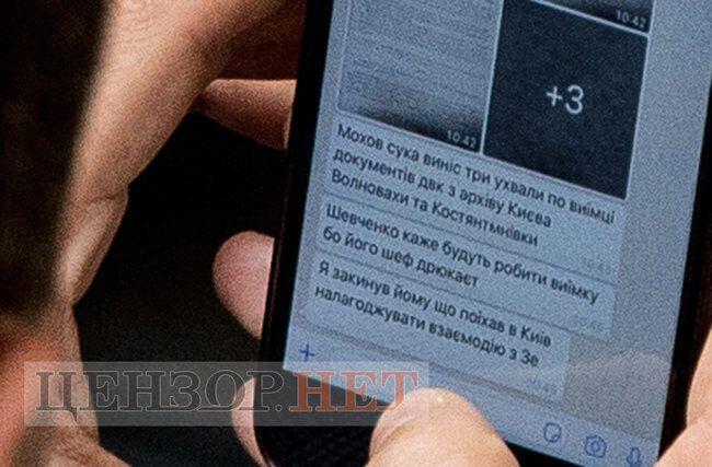 """""""Шеф дрюкает"""": нардеп от БПП спалился в Раде с SMS о Зеленском. Фотофакт"""