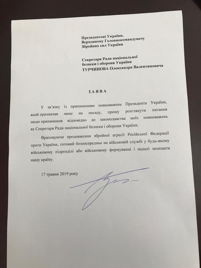 Турчинов подав у відставку: подробиці. Документ