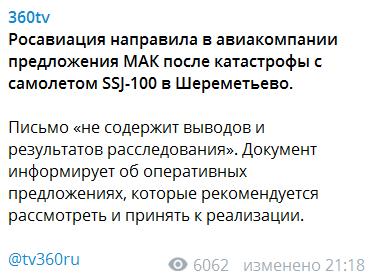 Опубликован cкандальный документ о ЧП в Шереметьево