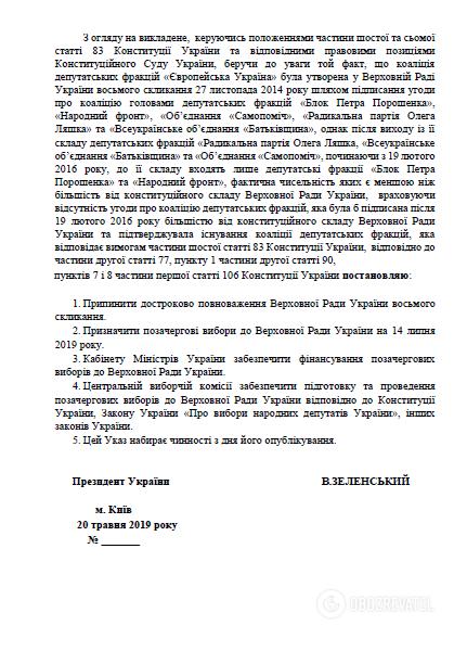 Зеленський визначив дату позачергових парламентських виборів