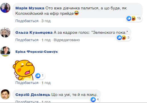 Ведуча 1+1 призначила Разумкова президентом замість Зеленського