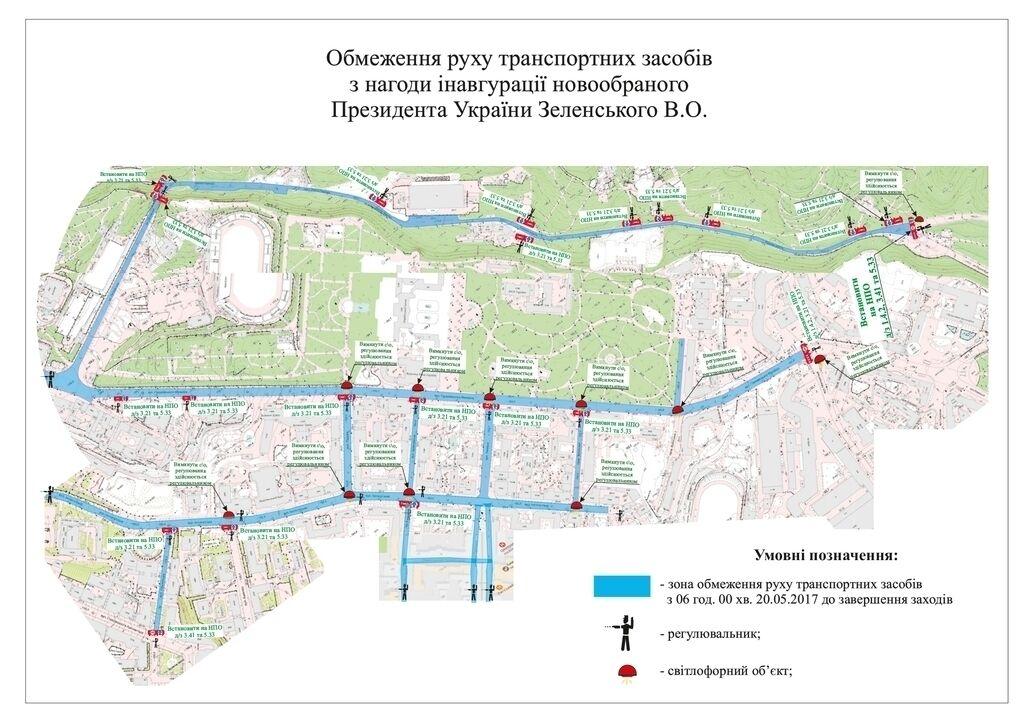 Схема руху 20 травня
