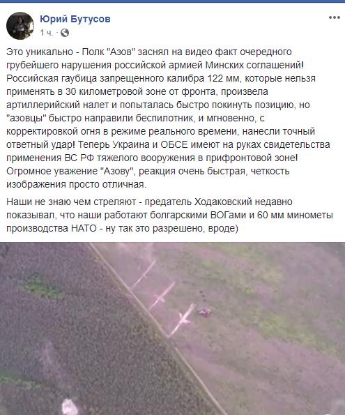 Бутусов відреагував на знищення гаубиці
