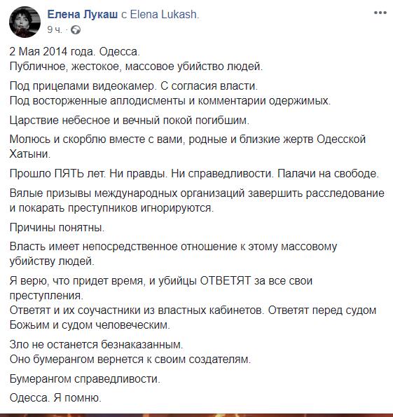 Соратницу Януковича поймали на вранье о трагедии в Одессе
