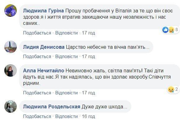 """""""Ти вбивав братній народ!"""" Помер ветеран АТО, якому відмовили в лікуванні у Києві"""