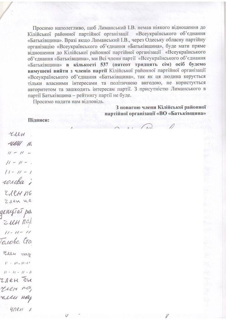 Скандал: анализ проигрыша Юлии Тимошенко на президентских выборах
