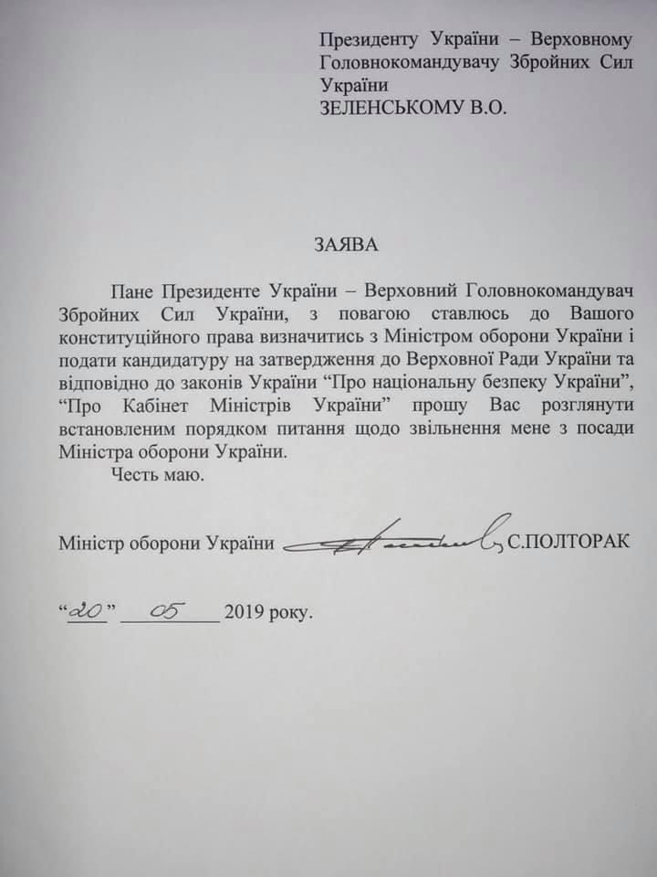 Полторак подав у відставку