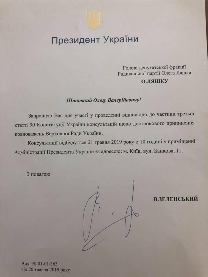 Президент оголосив про розпуск Верховної Ради