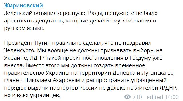"""""""Арестовать и вернуть Азарова!"""" Жириновский бурно отреагировал на инаугурацию Зеленского"""