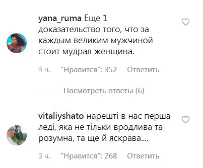 Новая первая леди Украины восхитила внешним видом