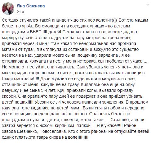 """""""Приду убивать ваших детей!"""" В Харькове поймали неадекватную женщину. Фотофакт"""