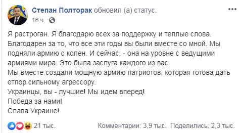 Полторак на прощание потроллил Россию