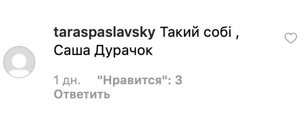 """""""Руйнуєш дитячу психіку!"""" Український телеведучий ошелешив знімком у жіночому бікіні"""