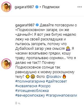 Пост Поліни Гагаріної в інстаграм