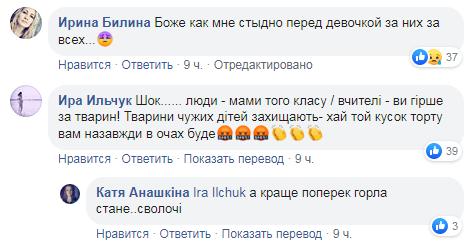 """""""Не плакала, а мовчки пішла"""": в Україні спалахнув новий скандал через торт у школі"""