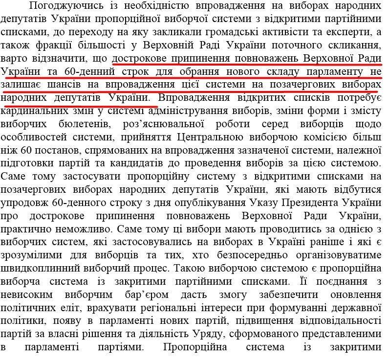 Зеленский внес в Раду законопроект о выборах: что изменится. Опубликован текст
