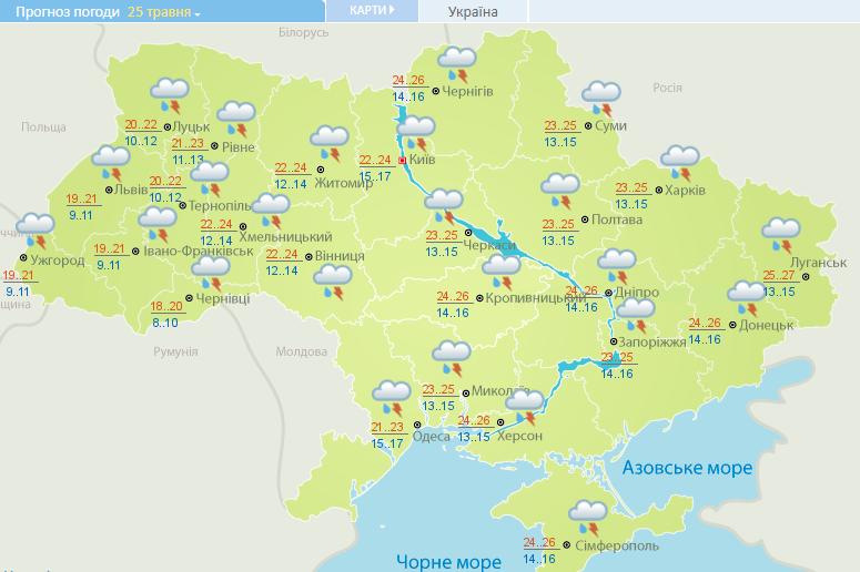 Дожди с грозами: появился прогноз по Украине до конца недели