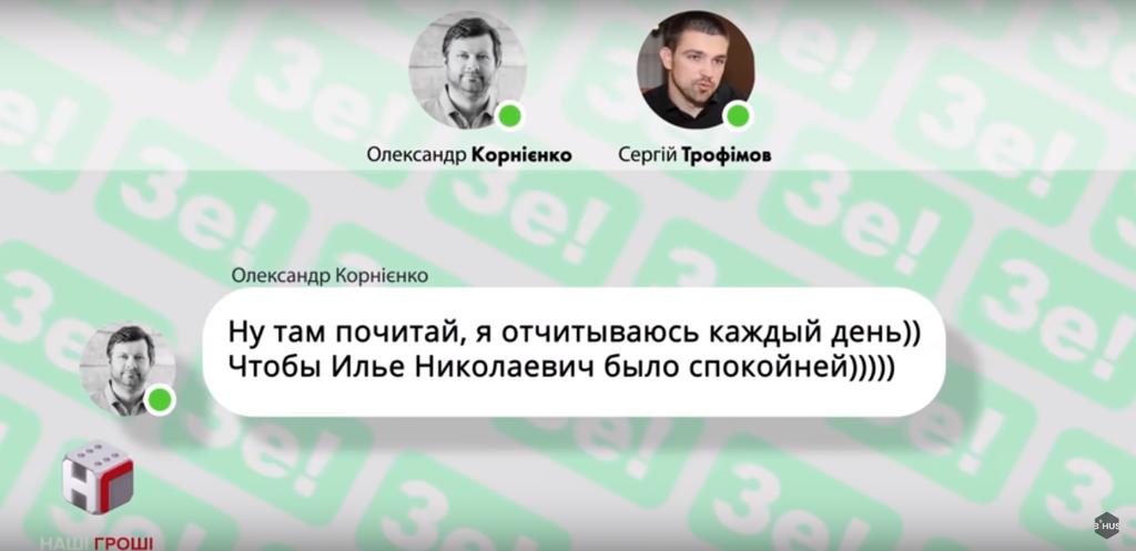 """Сергій Трофимов, продюсер студії """"Квартал-95"""""""