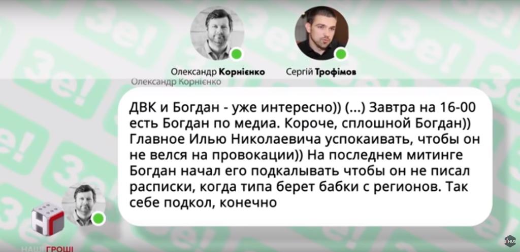 """""""Король контрабанди"""" і глава """"Регіонів"""": з'явилися скандальні факти про члена команди Зеленського"""